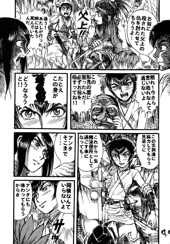 Kunoichi Dynamite DL Ban 42