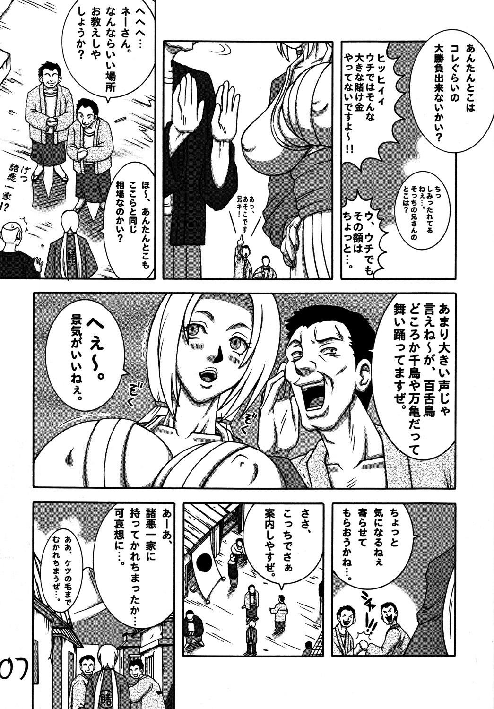 Kunoichi Dynamite DL Ban 5