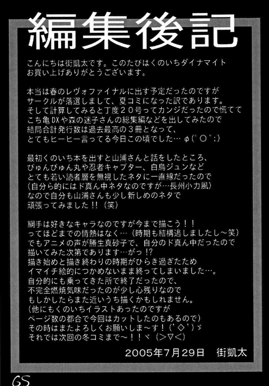 Kunoichi Dynamite DL Ban 63