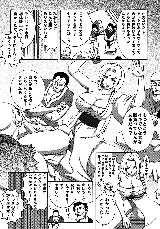 Kunoichi Dynamite DL Ban 7