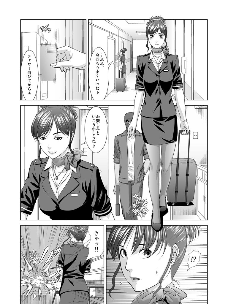 Yokubou Kaiki dai 330 shou 6