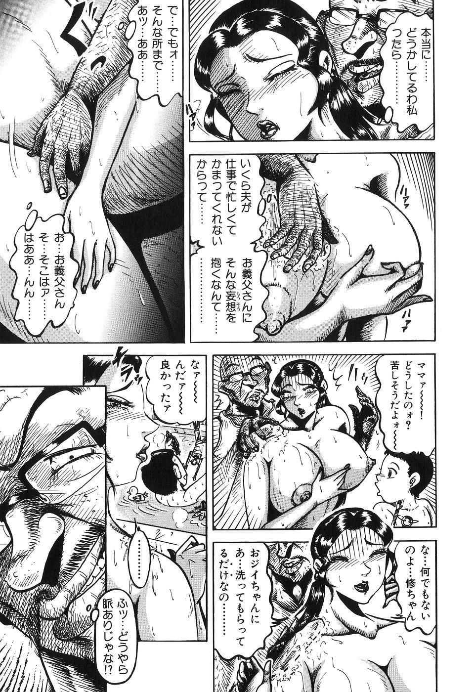 Jukubo Soukan Yosoji no Tawamure 9