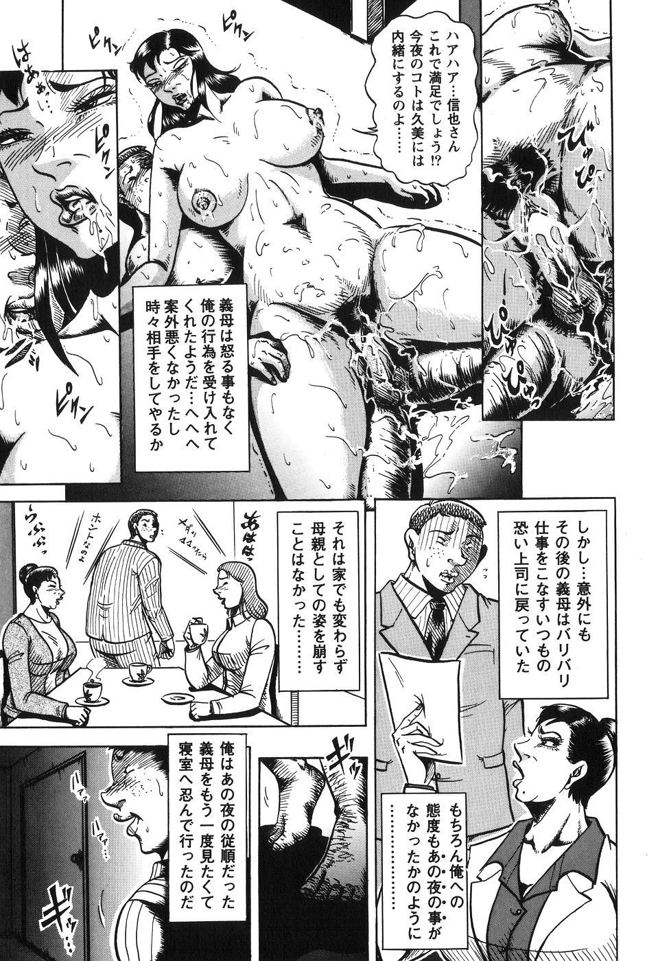 Jukubo Soukan Yosoji no Tawamure 100