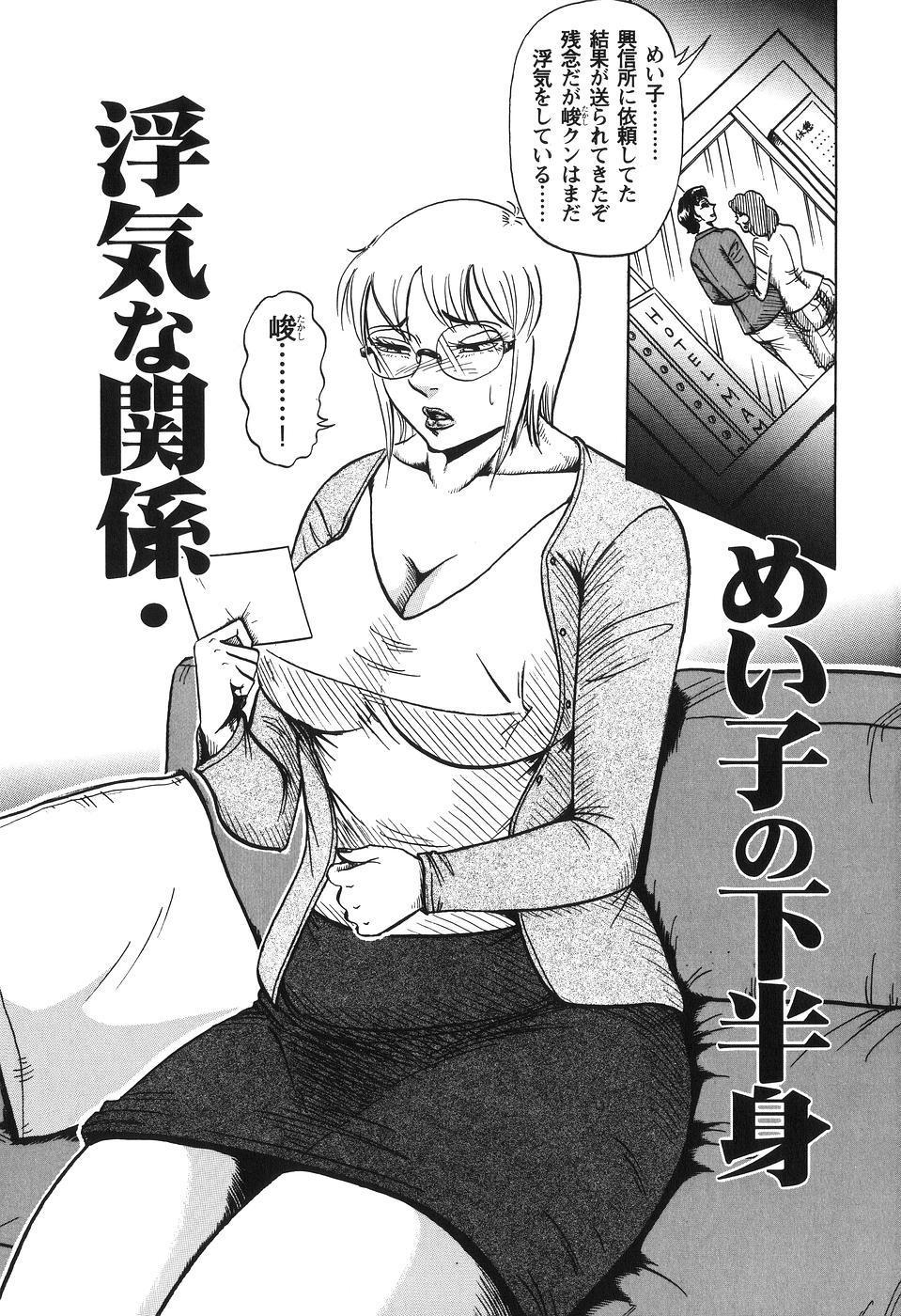 Jukubo Soukan Yosoji no Tawamure 102