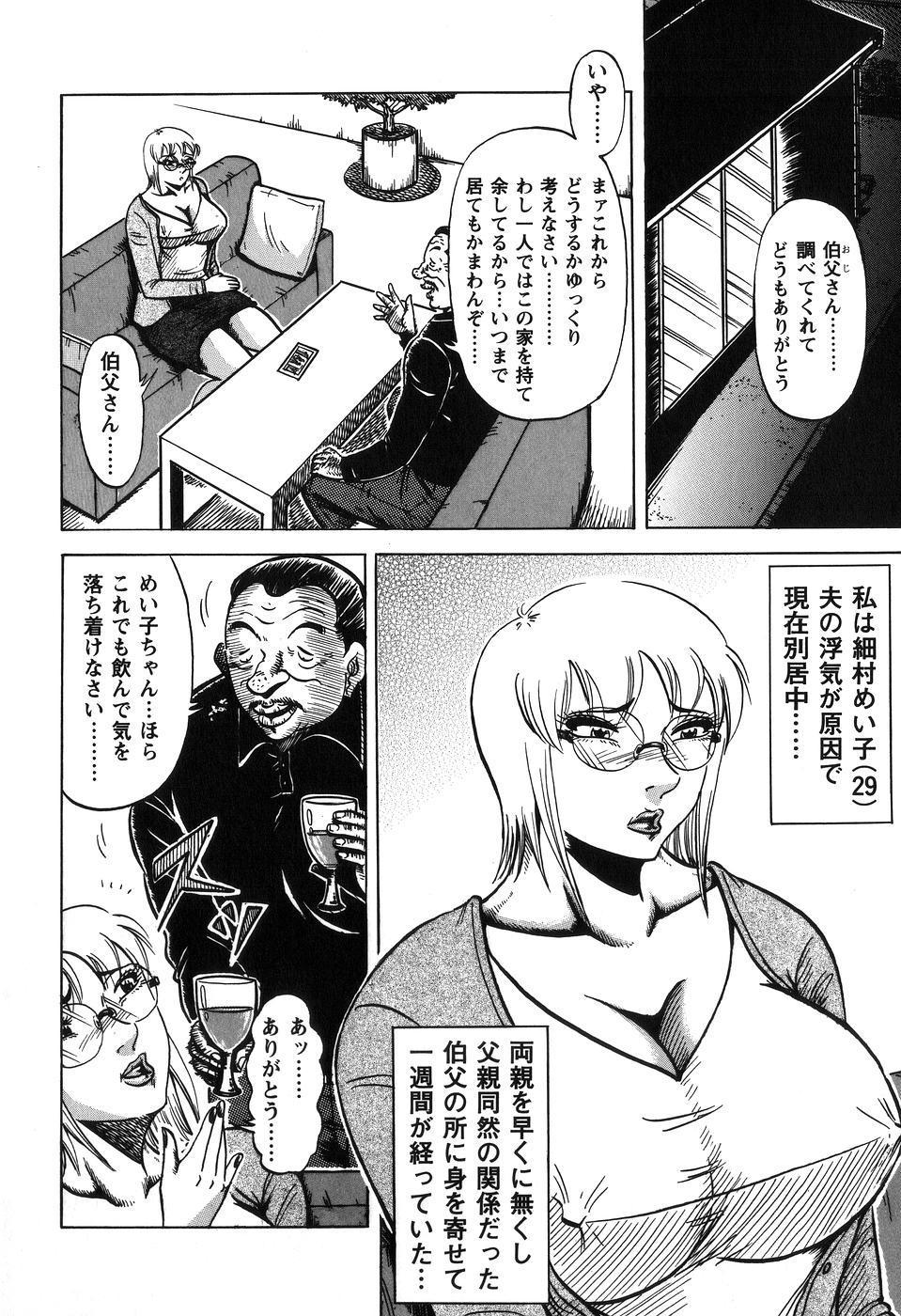 Jukubo Soukan Yosoji no Tawamure 103