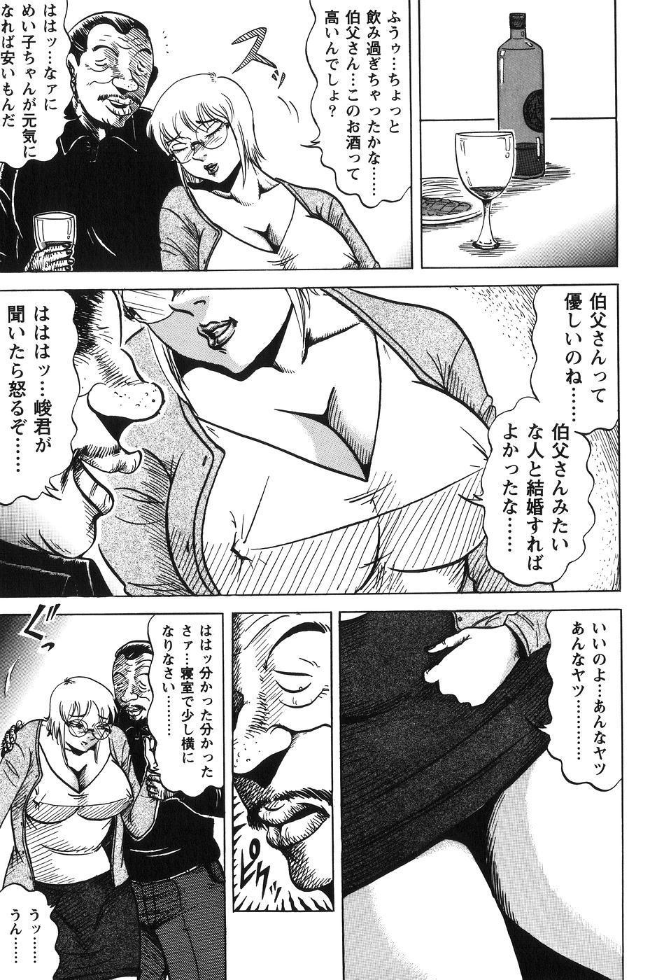 Jukubo Soukan Yosoji no Tawamure 104