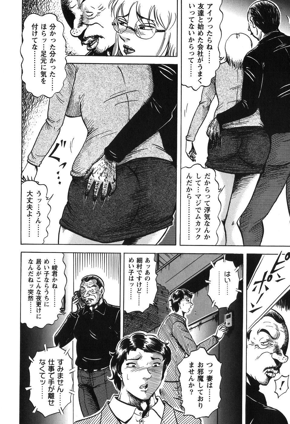 Jukubo Soukan Yosoji no Tawamure 105