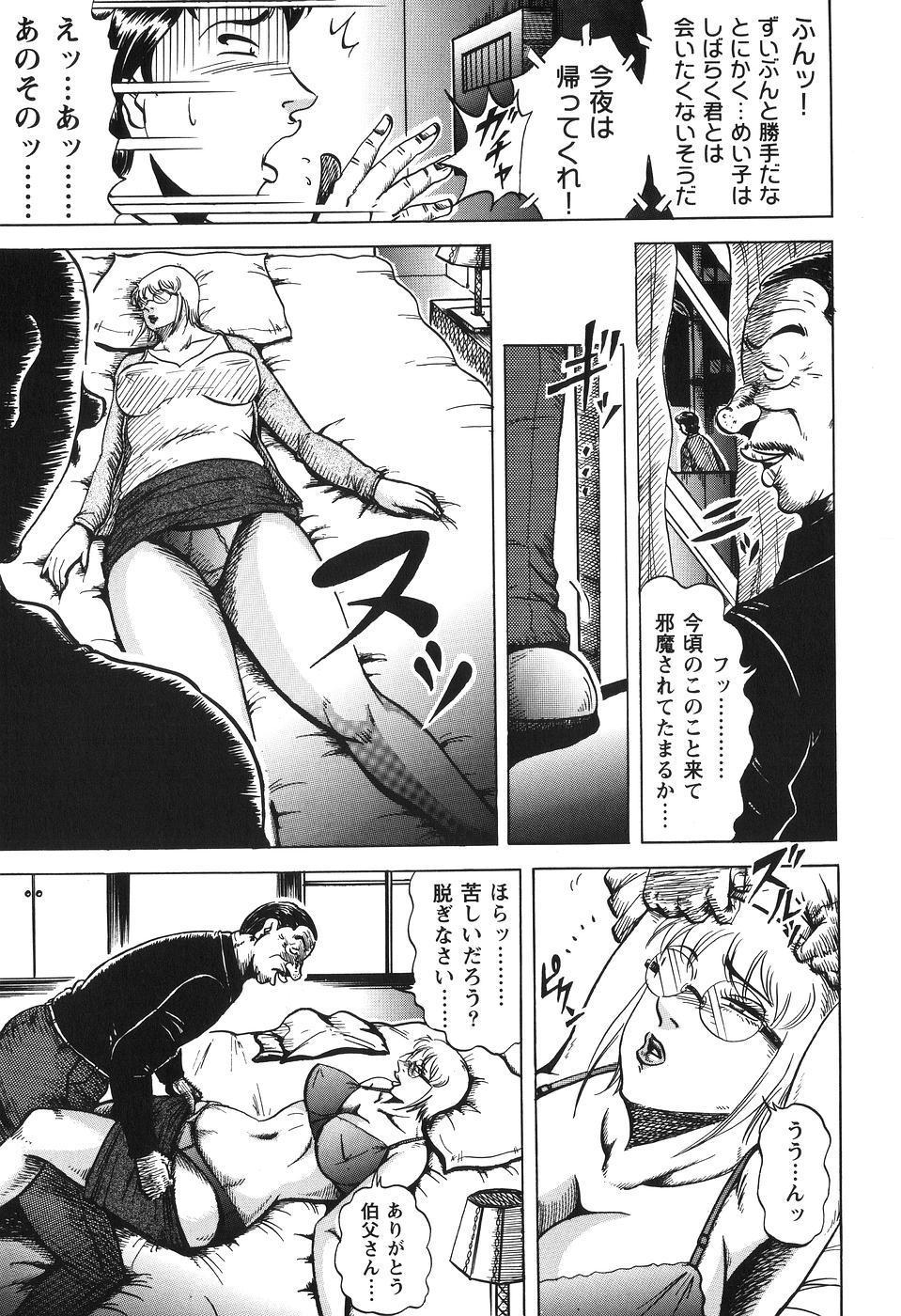 Jukubo Soukan Yosoji no Tawamure 106