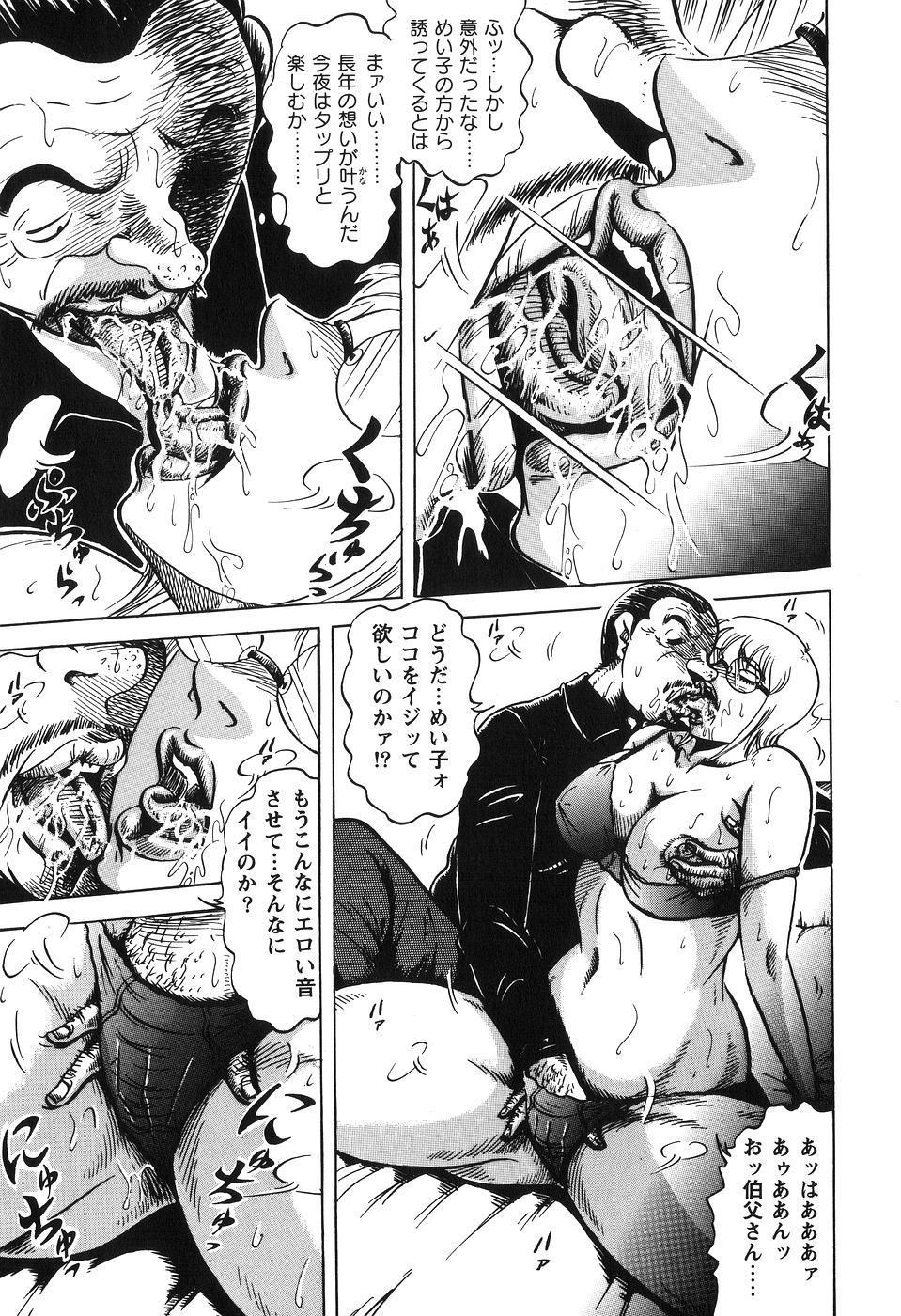 Jukubo Soukan Yosoji no Tawamure 108