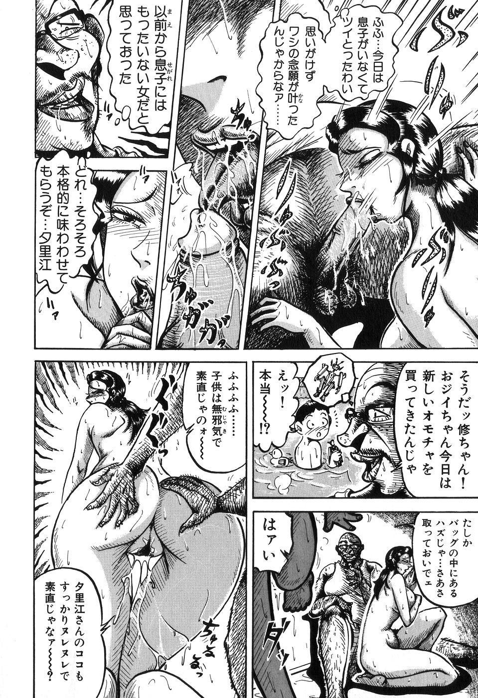 Jukubo Soukan Yosoji no Tawamure 12