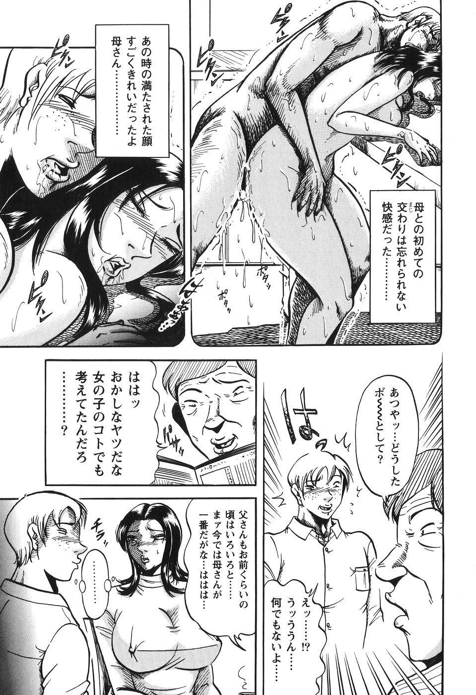 Jukubo Soukan Yosoji no Tawamure 132