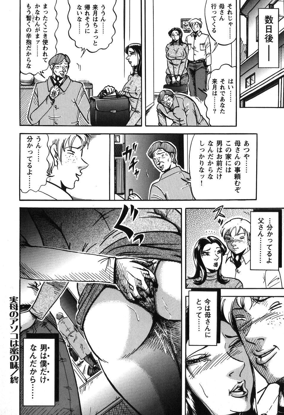 Jukubo Soukan Yosoji no Tawamure 133