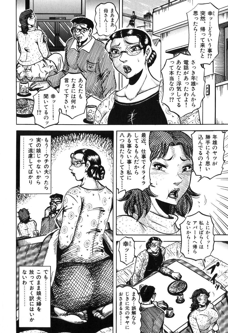 Jukubo Soukan Yosoji no Tawamure 135