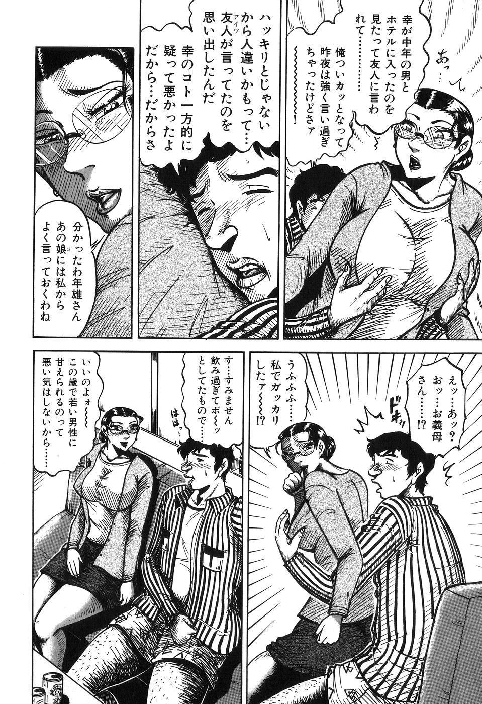 Jukubo Soukan Yosoji no Tawamure 137