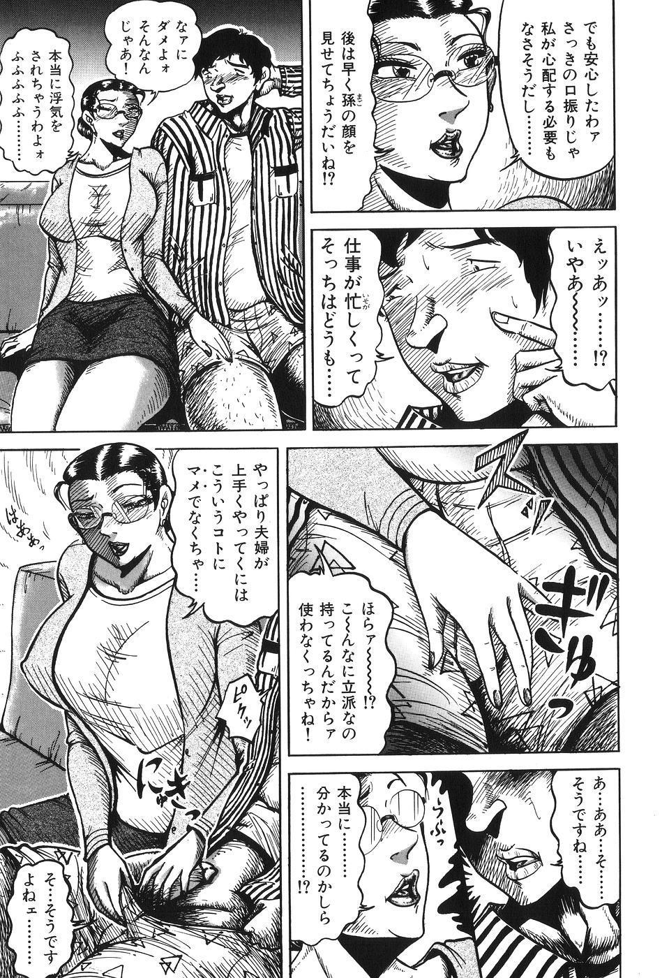 Jukubo Soukan Yosoji no Tawamure 138