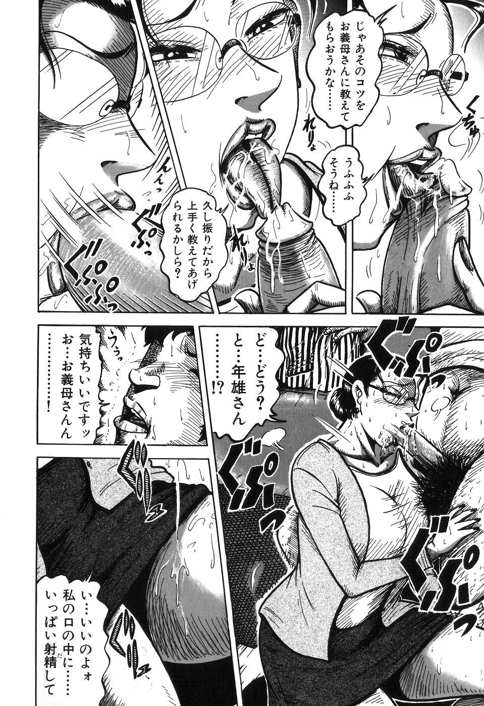 Jukubo Soukan Yosoji no Tawamure 139