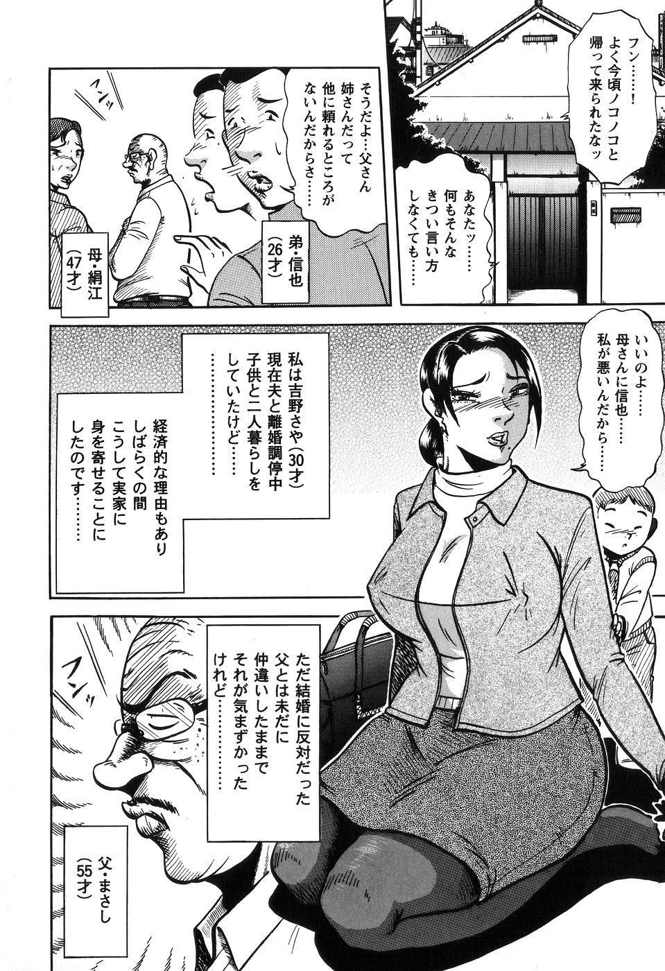Jukubo Soukan Yosoji no Tawamure 151