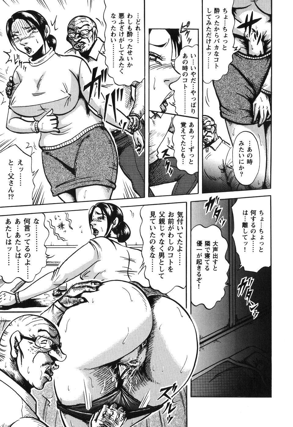 Jukubo Soukan Yosoji no Tawamure 156