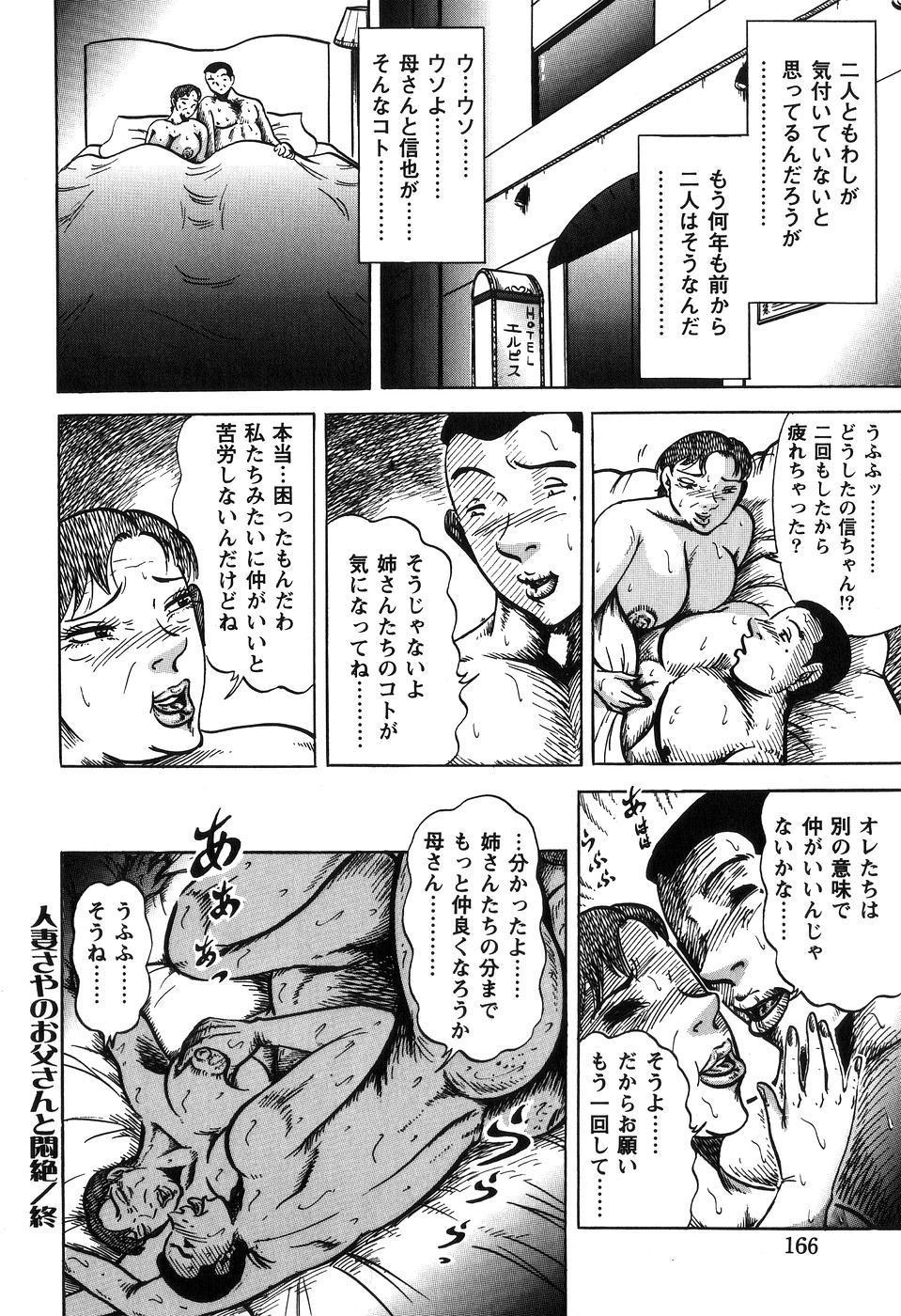 Jukubo Soukan Yosoji no Tawamure 165