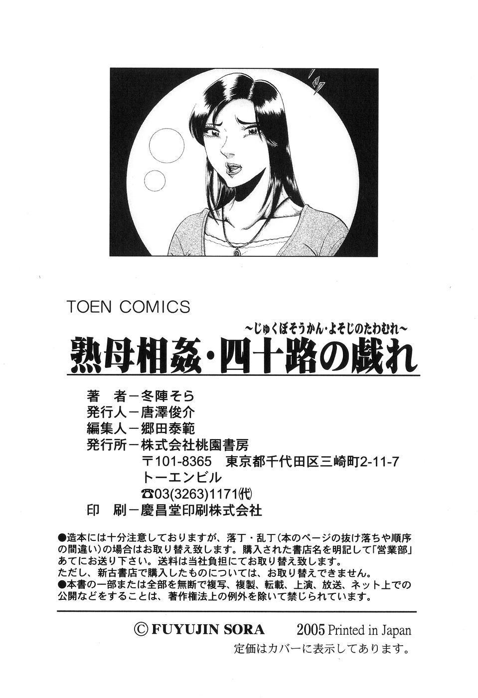 Jukubo Soukan Yosoji no Tawamure 166