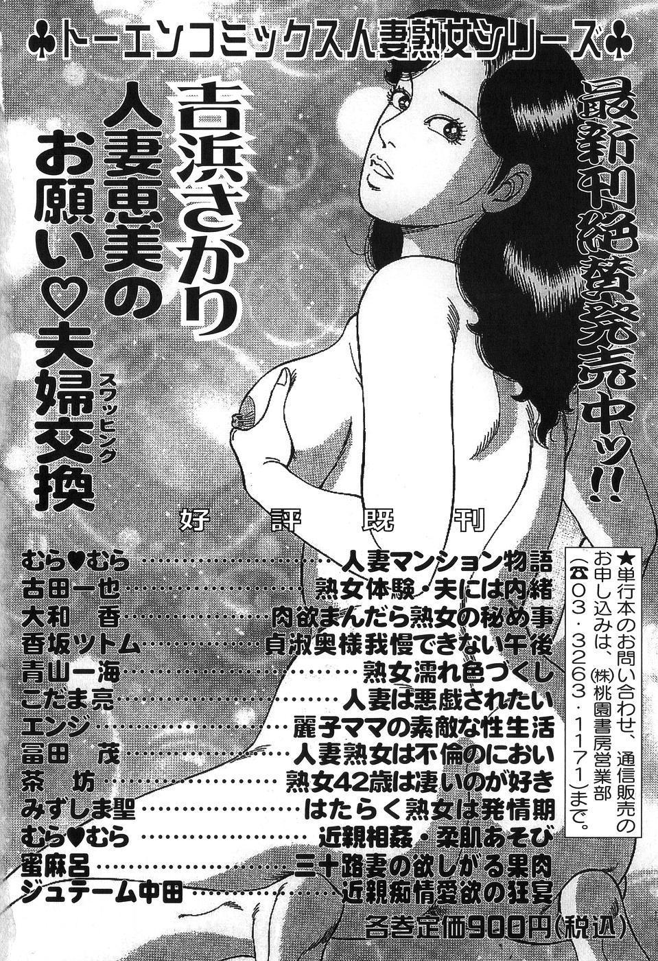 Jukubo Soukan Yosoji no Tawamure 167