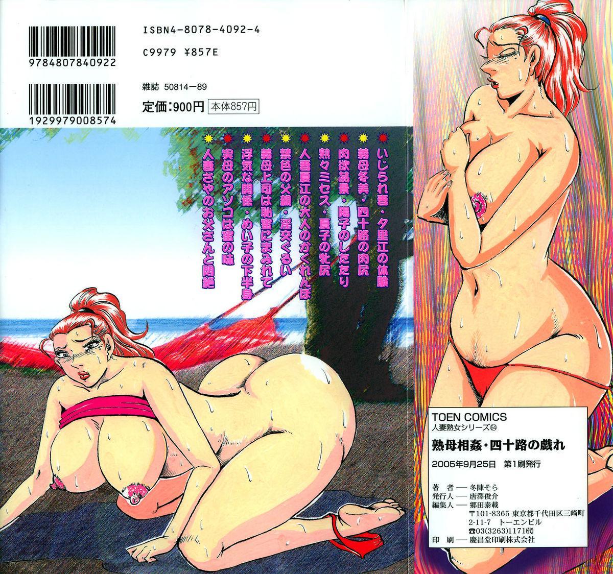 Jukubo Soukan Yosoji no Tawamure 1