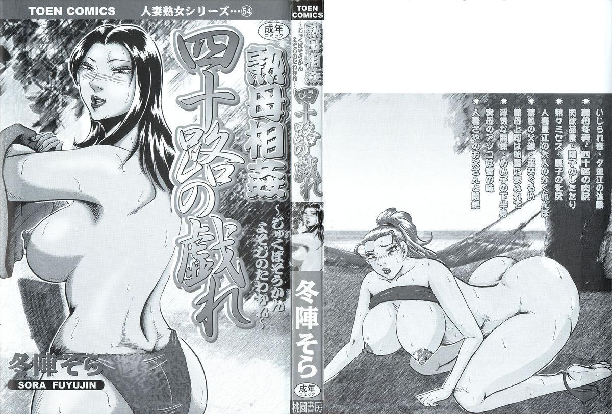 Jukubo Soukan Yosoji no Tawamure 2
