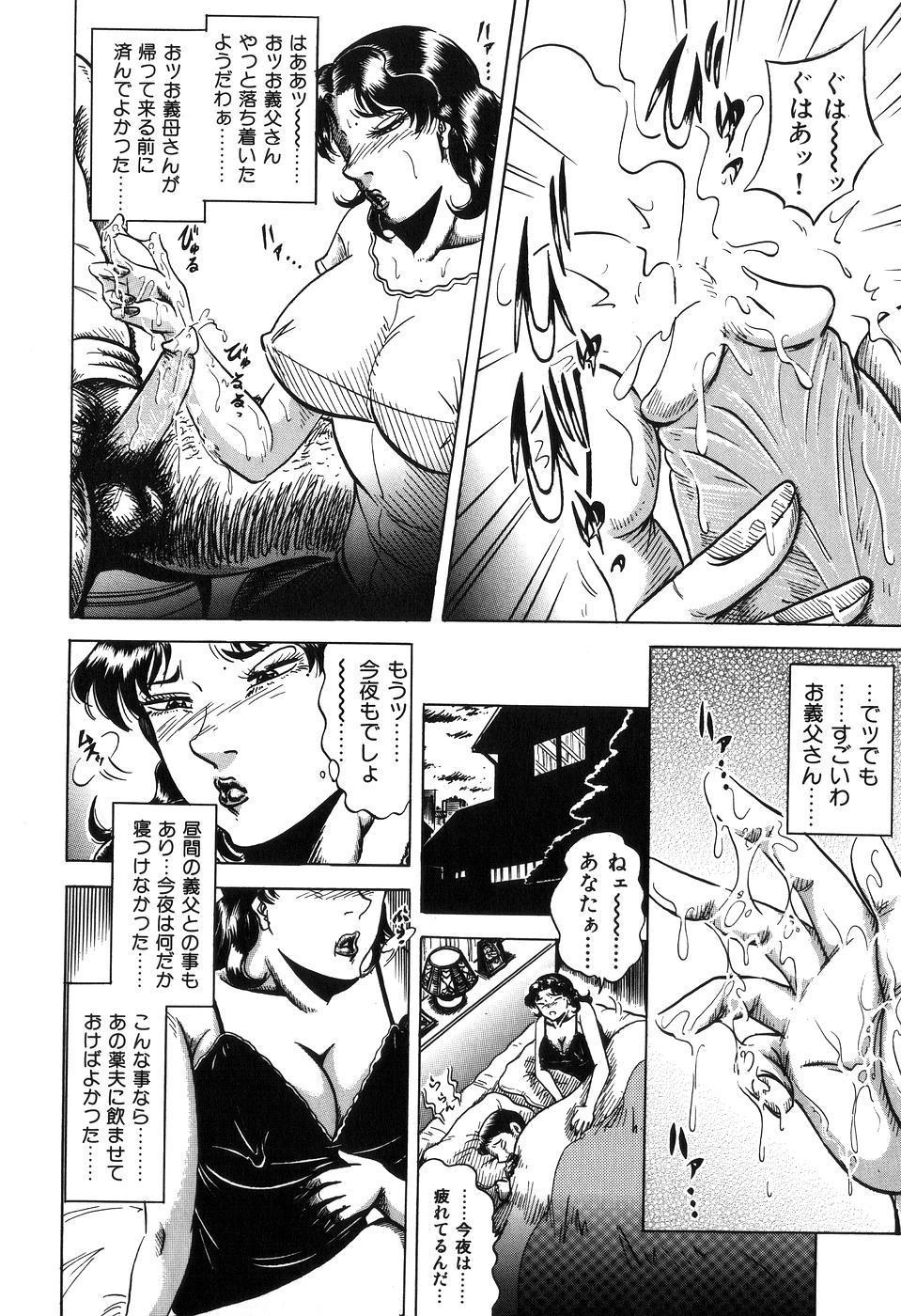 Jukubo Soukan Yosoji no Tawamure 43