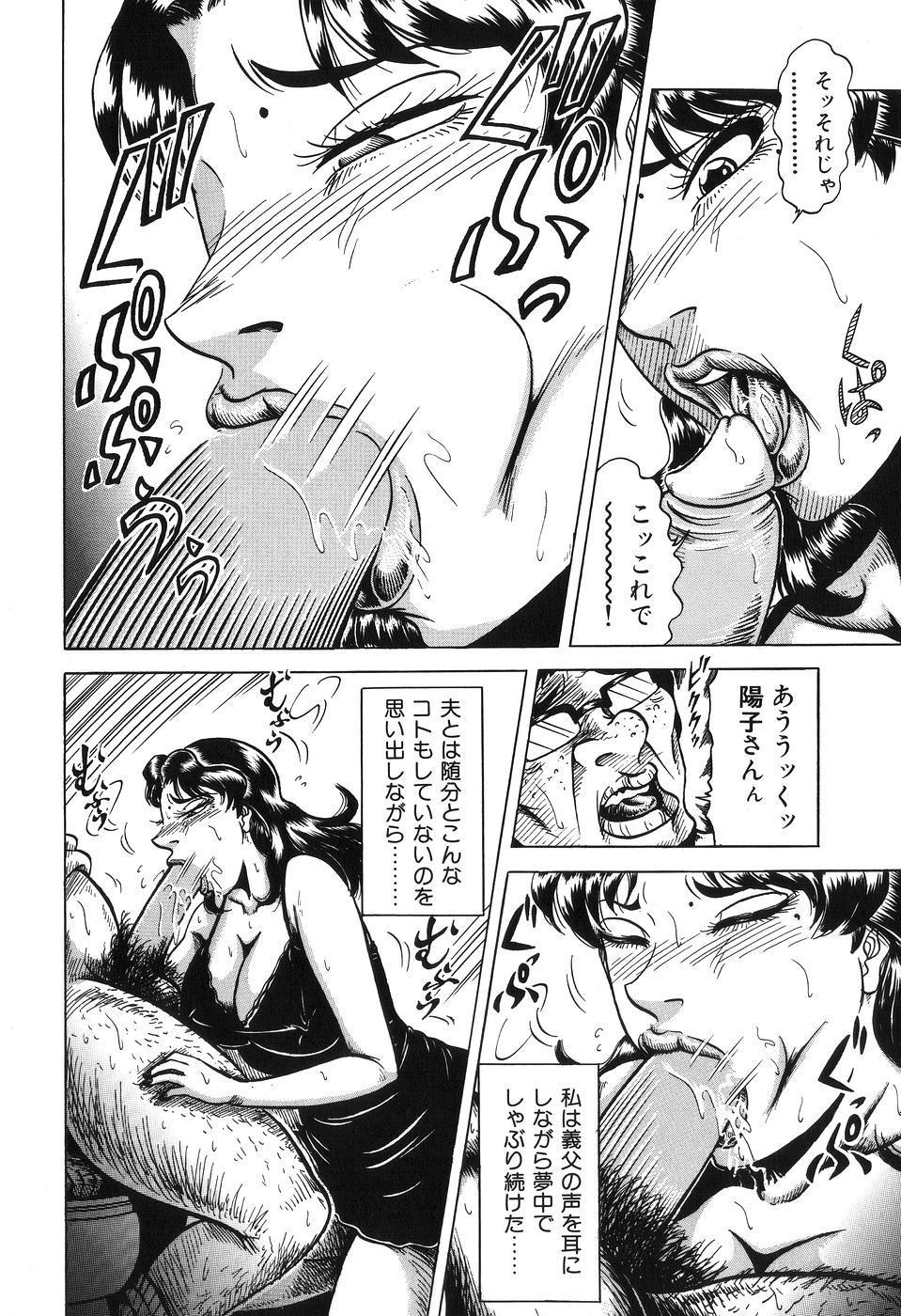 Jukubo Soukan Yosoji no Tawamure 45