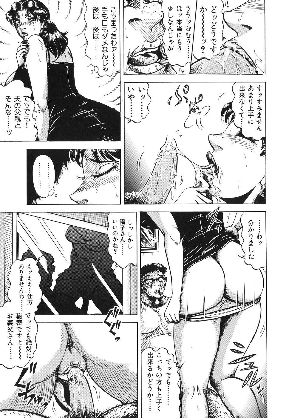 Jukubo Soukan Yosoji no Tawamure 46
