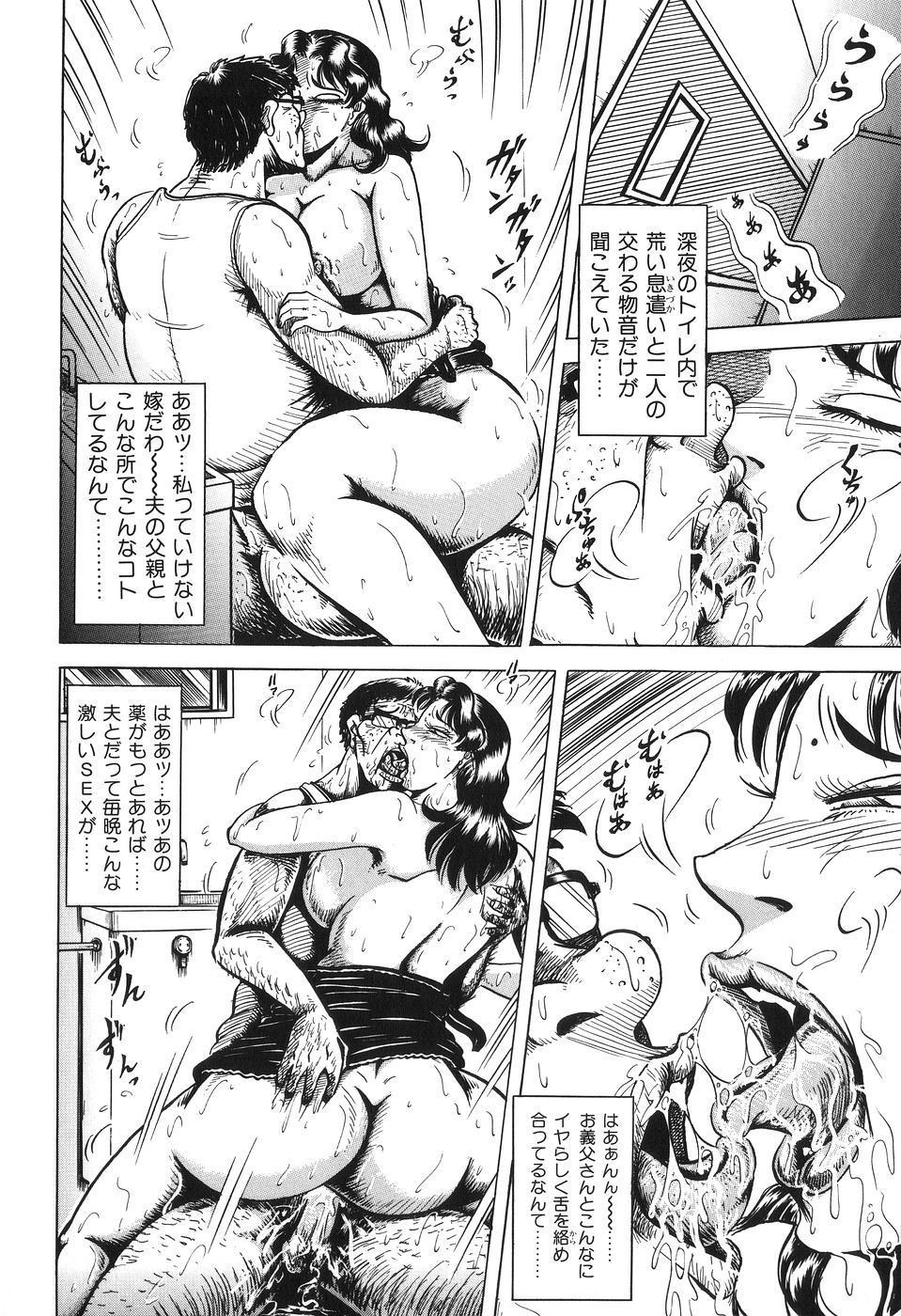 Jukubo Soukan Yosoji no Tawamure 49