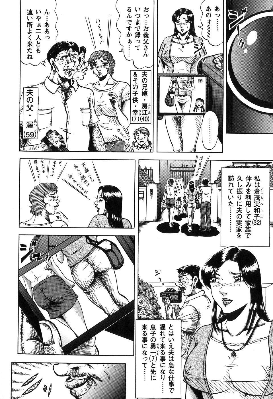Jukubo Soukan Yosoji no Tawamure 55