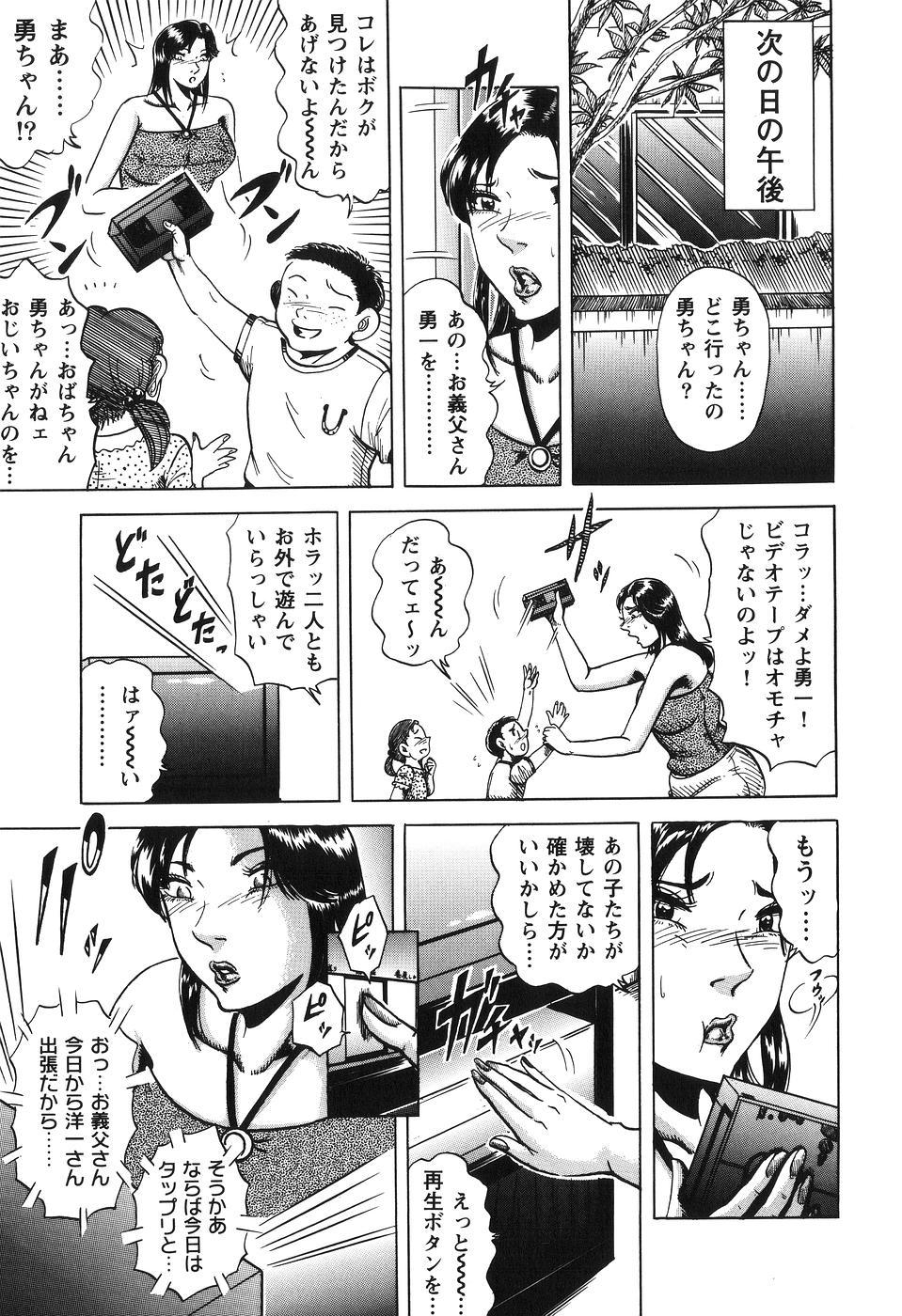 Jukubo Soukan Yosoji no Tawamure 56
