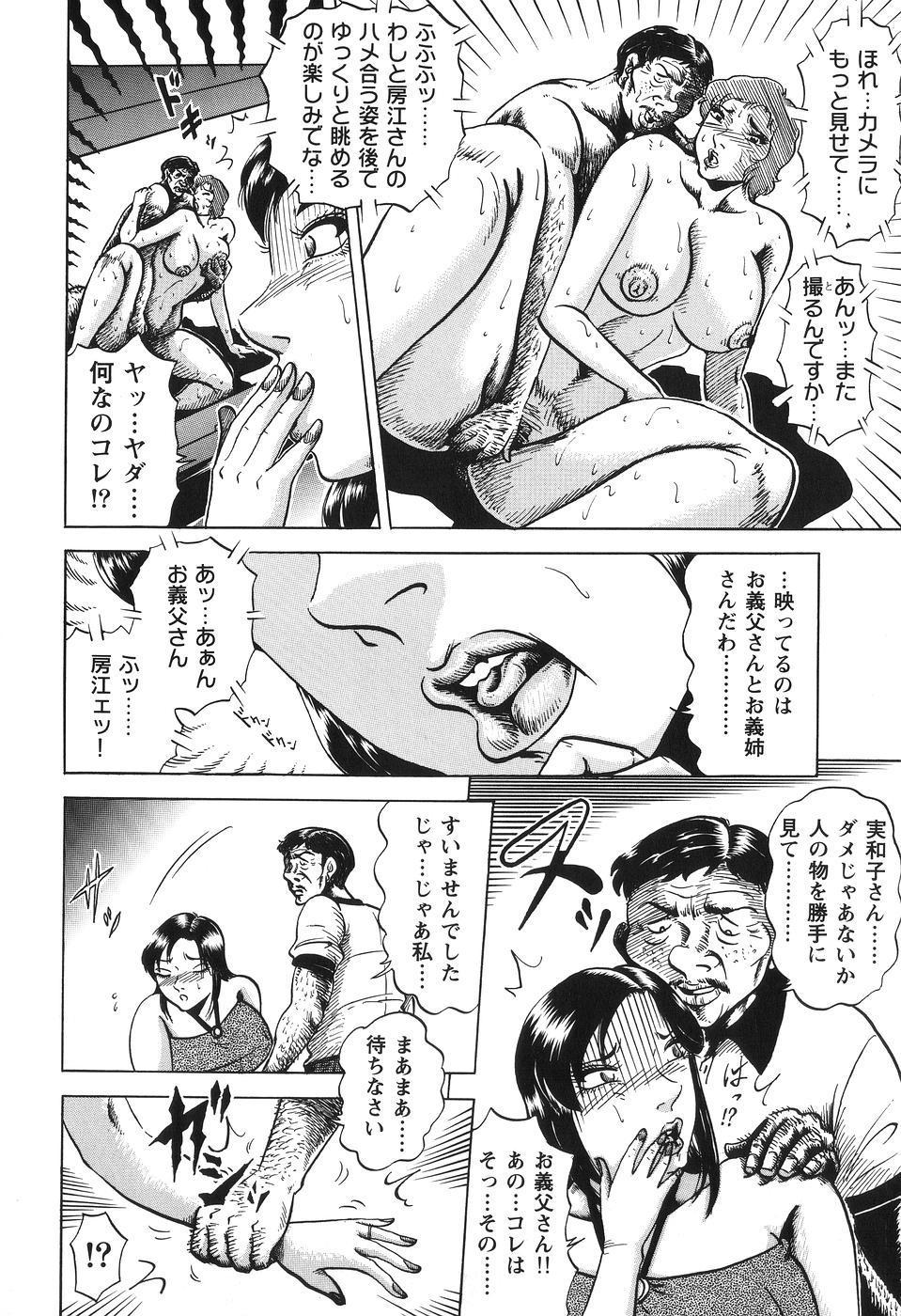 Jukubo Soukan Yosoji no Tawamure 57