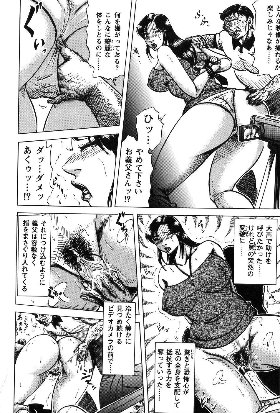 Jukubo Soukan Yosoji no Tawamure 59