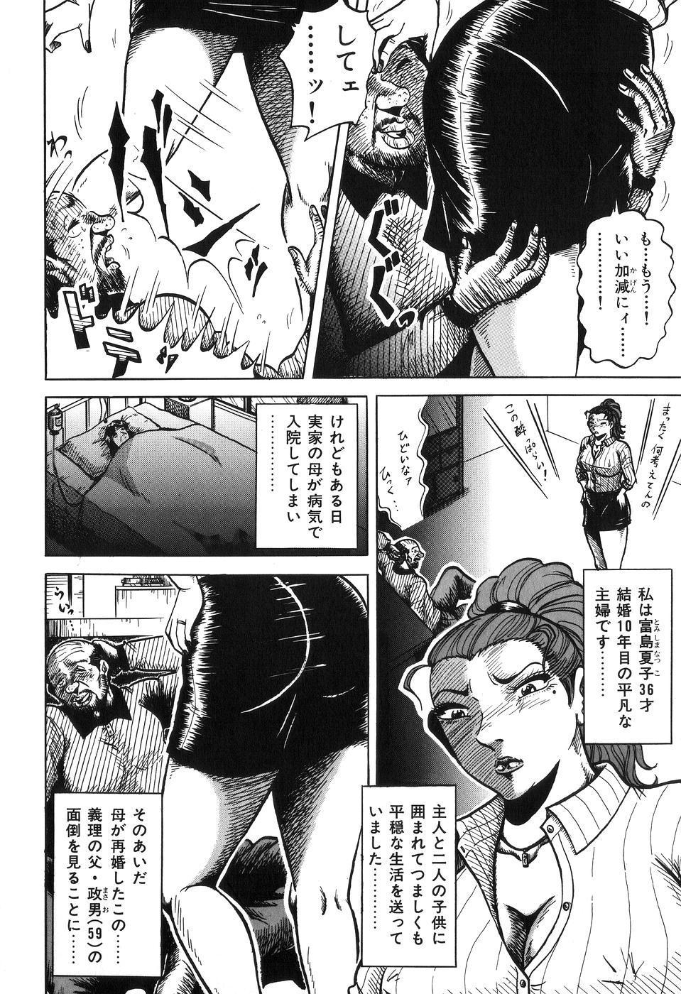 Jukubo Soukan Yosoji no Tawamure 71