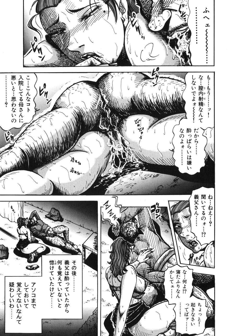 Jukubo Soukan Yosoji no Tawamure 84