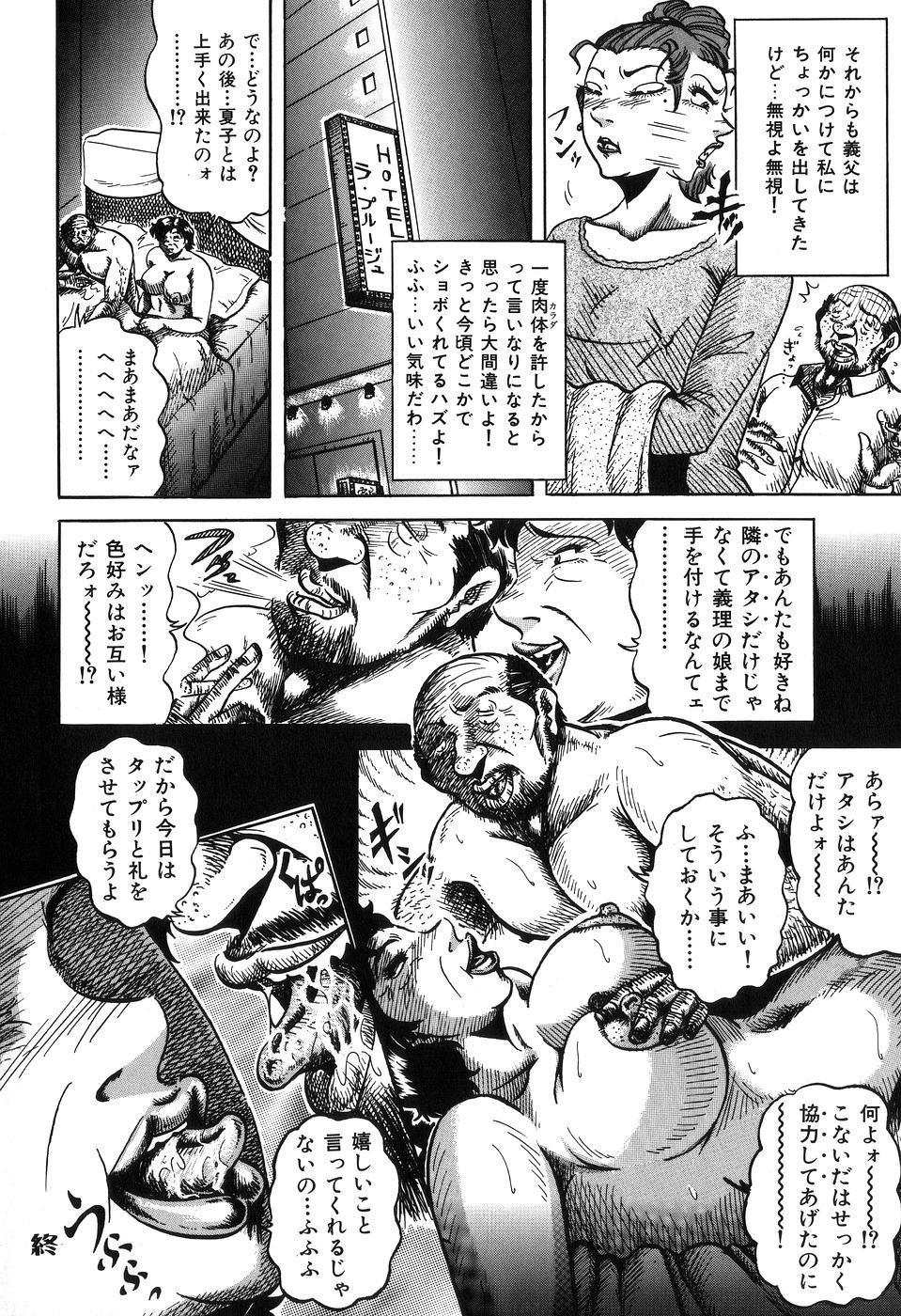Jukubo Soukan Yosoji no Tawamure 85