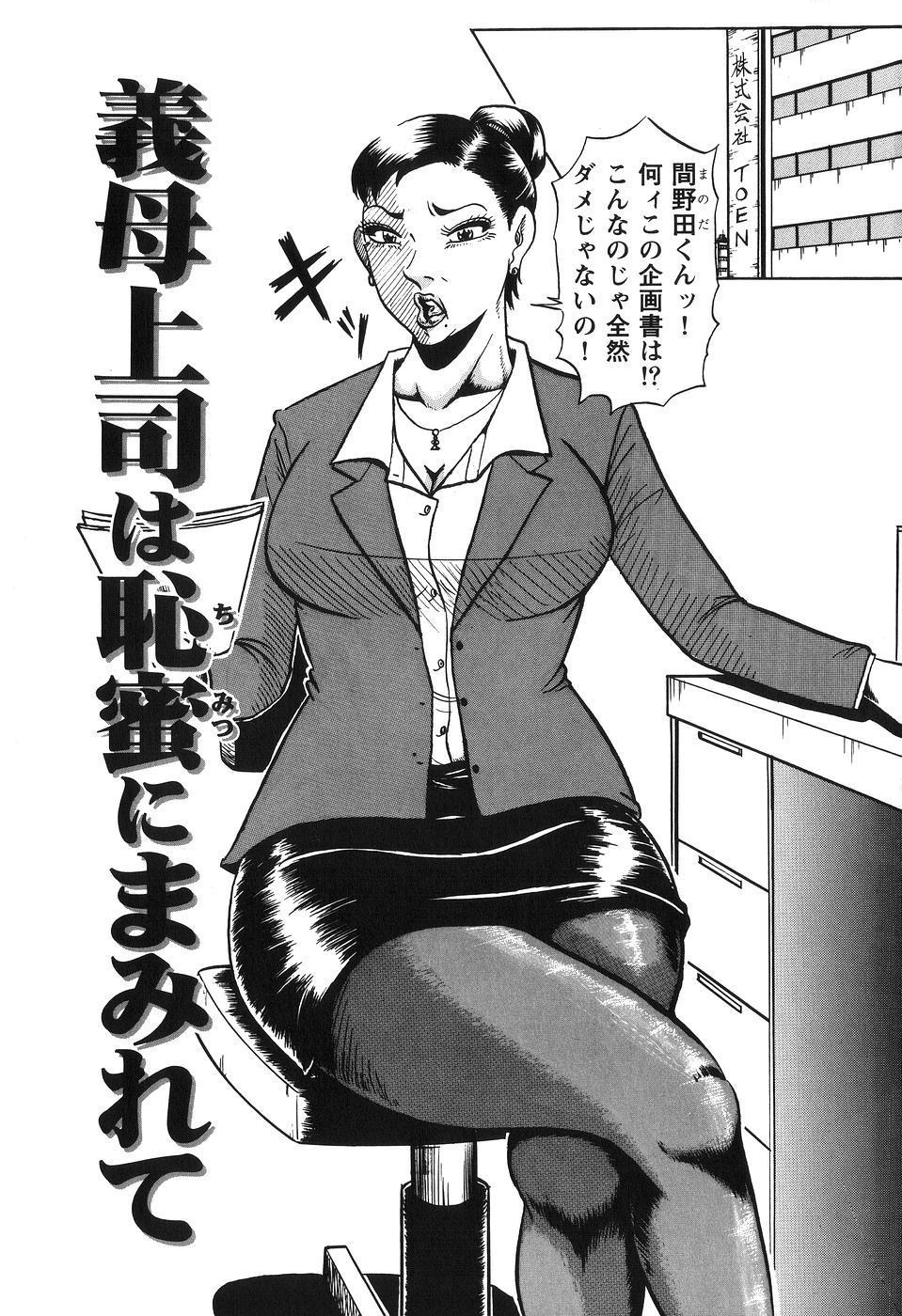 Jukubo Soukan Yosoji no Tawamure 86