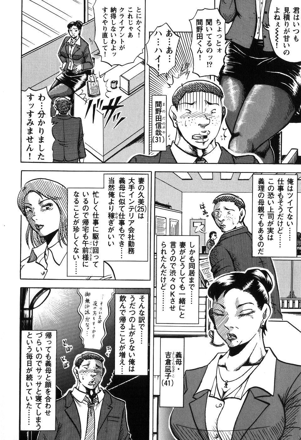 Jukubo Soukan Yosoji no Tawamure 87