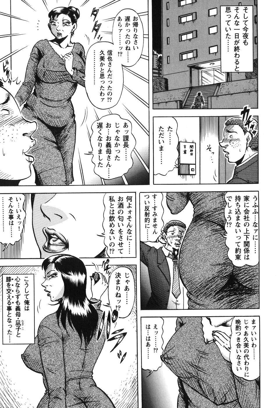 Jukubo Soukan Yosoji no Tawamure 88