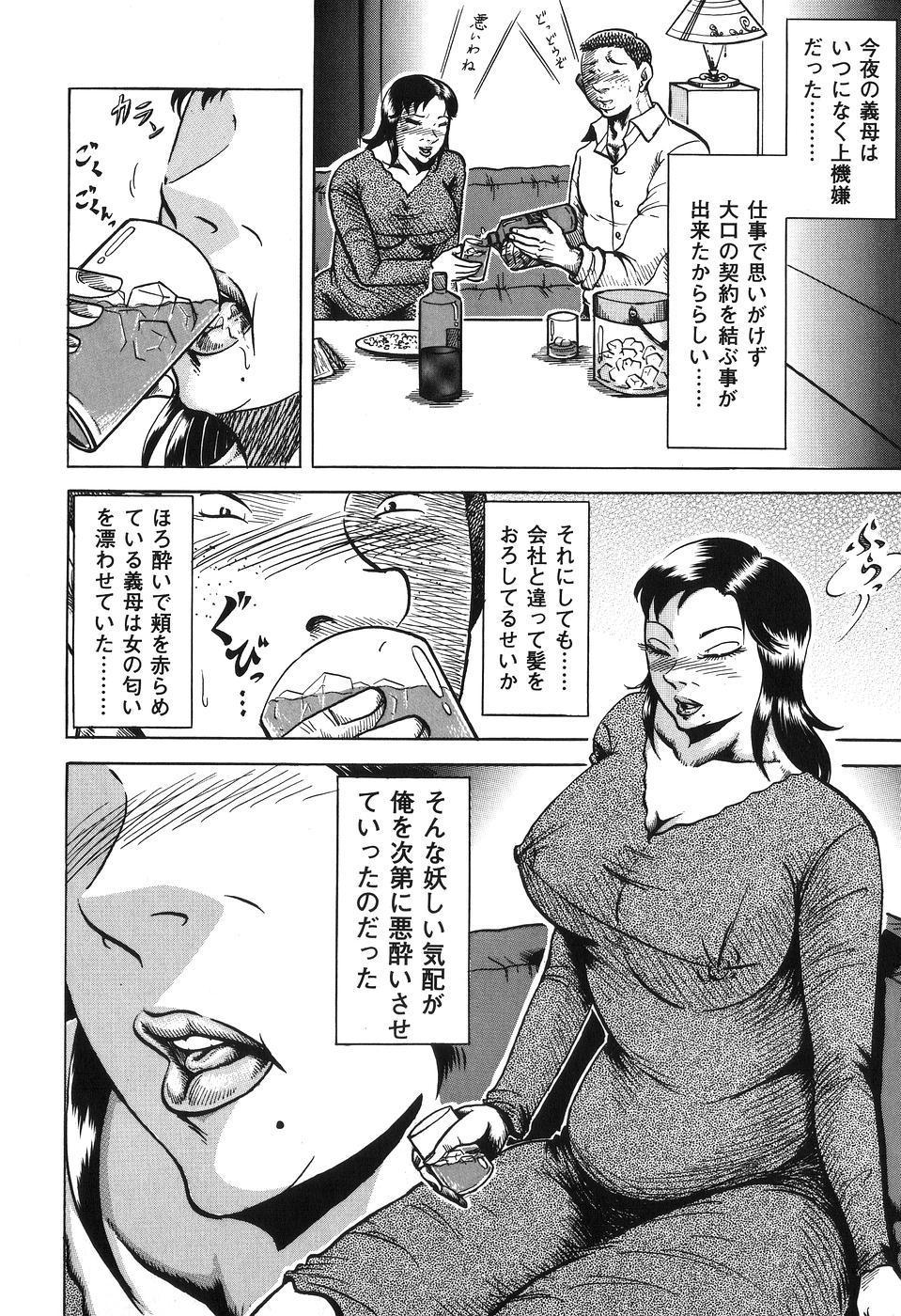 Jukubo Soukan Yosoji no Tawamure 89