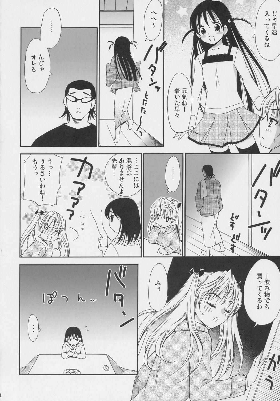 Hige Seito Harima Onsen 2