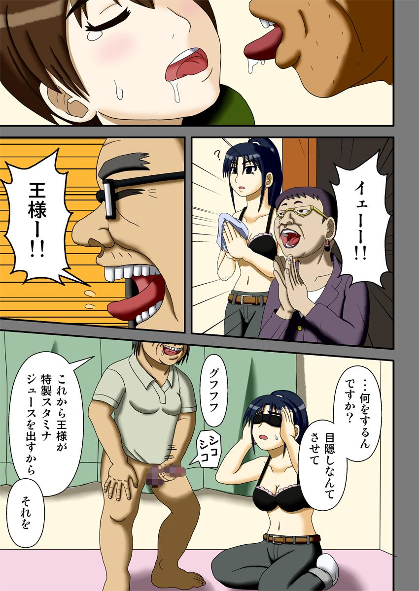 Ousama Game 11