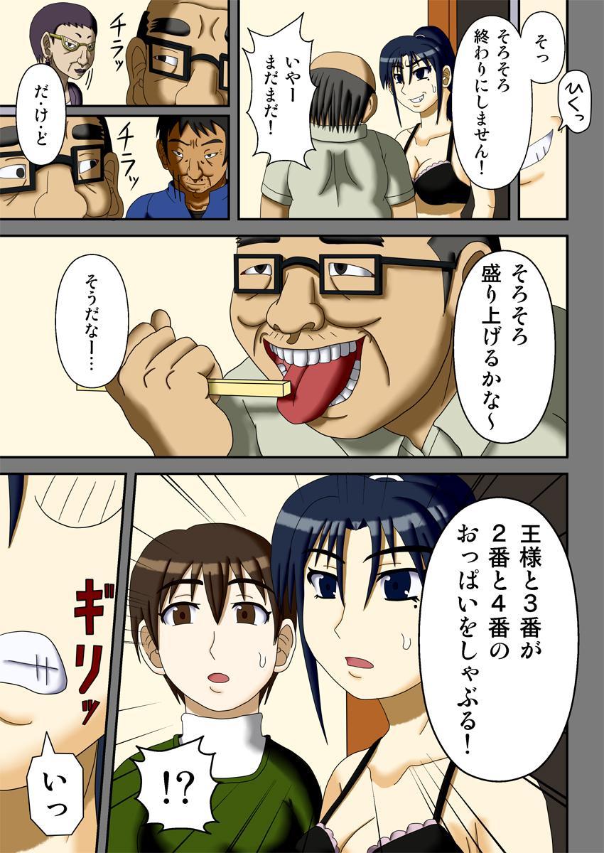 Ousama Game 13