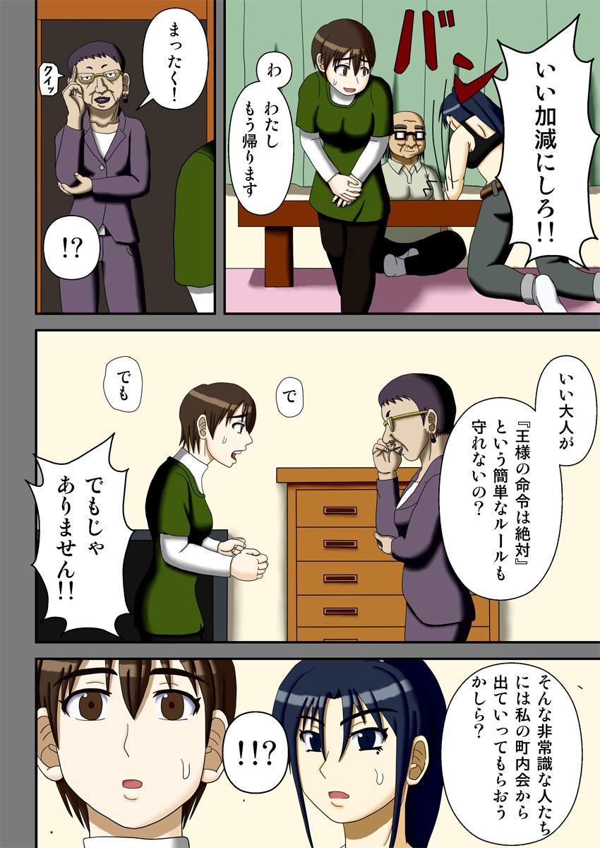 Ousama Game 14