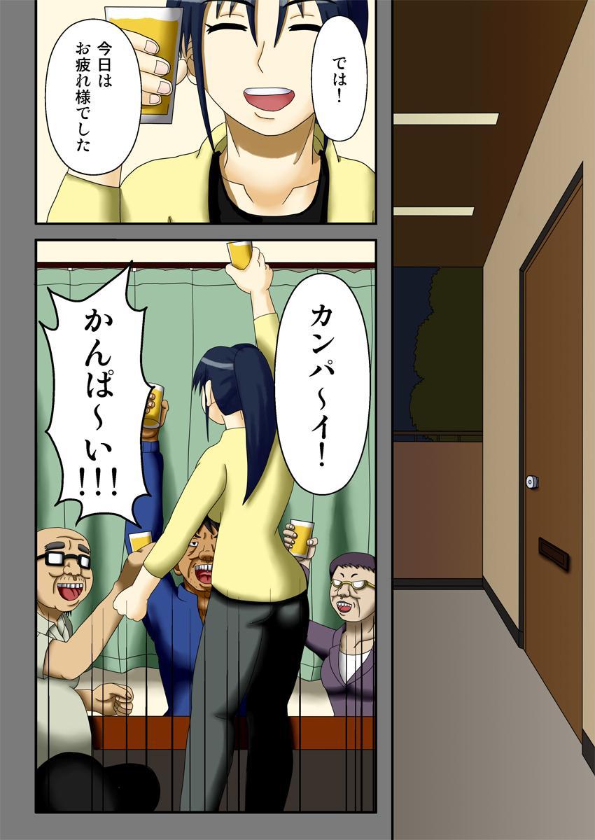 Ousama Game 2