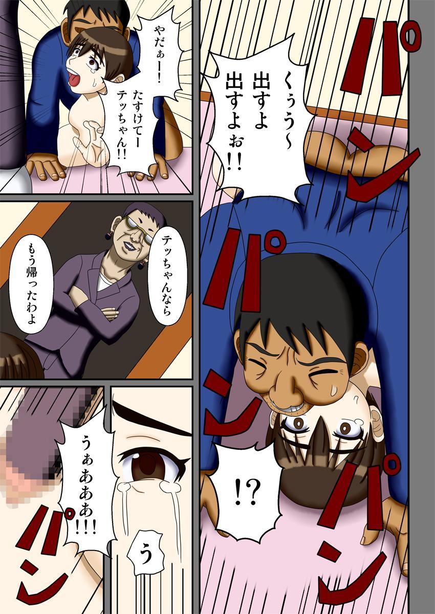 Ousama Game 31