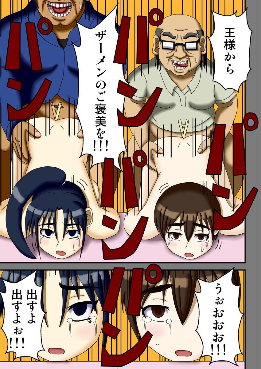 Ousama Game 37