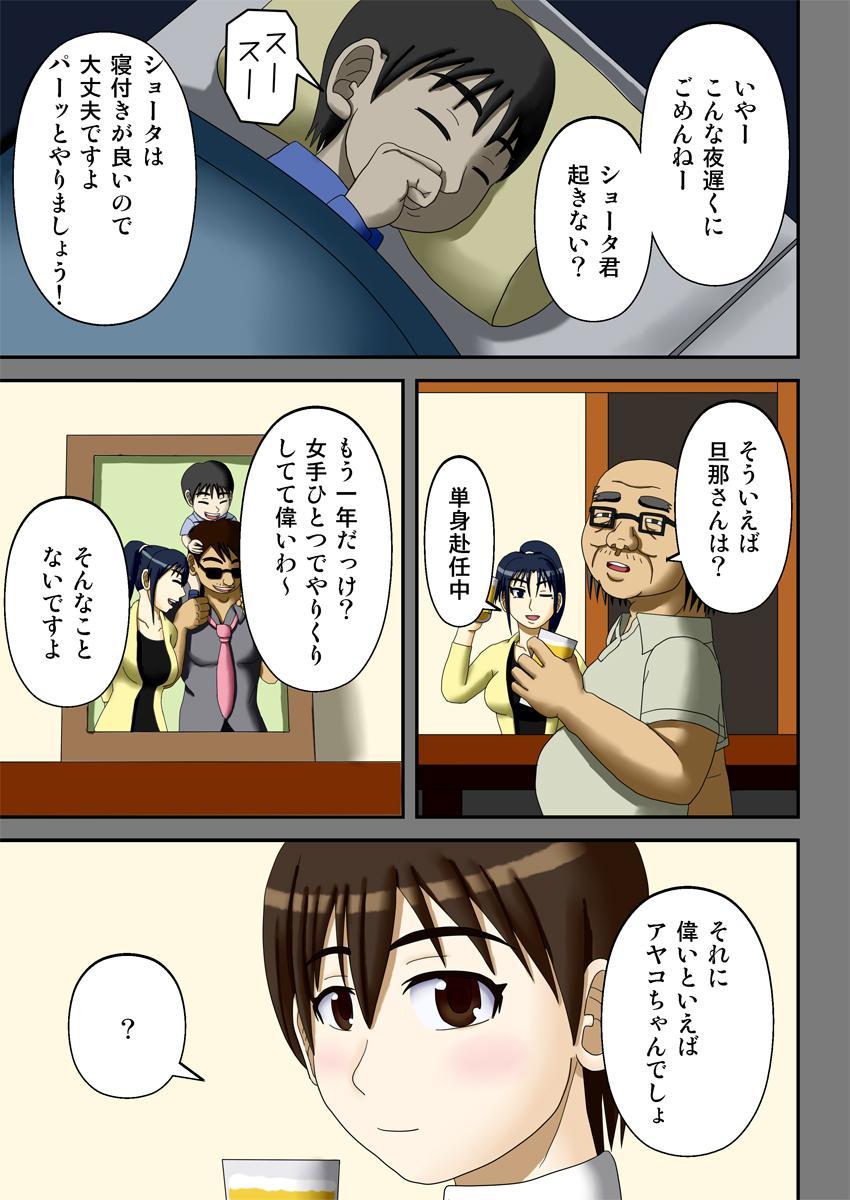Ousama Game 3